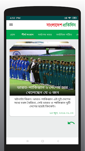 Bangladesh Pratidin screenshots 3