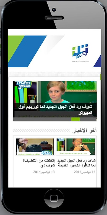 Tech Bel3arabi- screenshot