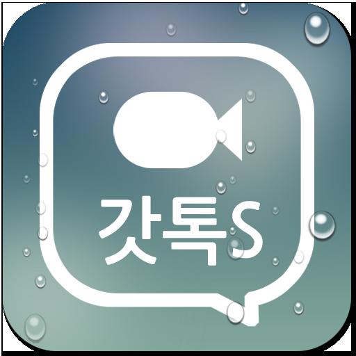 영상채팅의 신 갓톡S - 무료채팅 화상채팅 소개팅 미팅채팅