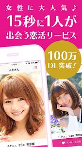 ゼクシィ恋結び 婚活・恋活・出会い恋愛アプリ screenshot 1