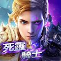 光明之戰-史詩級3D魔幻MMORPG icon