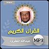 عبدالله المطرود - القران كامل APK