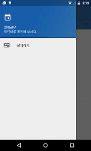 일정공유 screenshot 1