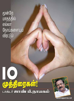 10 Mudras for Disease free living