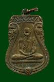 เหรียญพระคูรกรุณาวิหารี (หลวงปู่เผือก) ปี2496