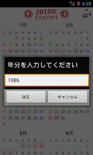 年間カレンダー・日本の暦
