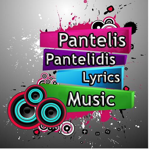 Pantelis Pantelidis Music 1.0