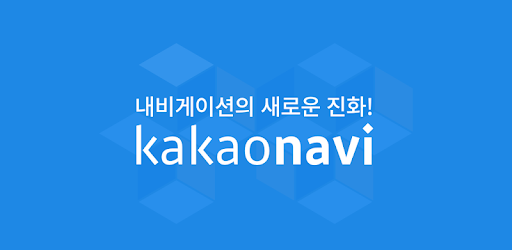 카카오내비 app (apk) free download for Android/PC/Windows screenshot