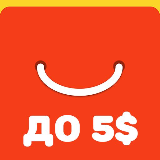 До 5$ в Алиэкспресс