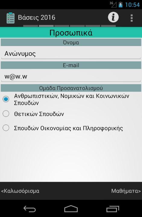 Βασεις 2016 - στιγμιότυπο οθόνης