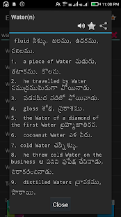 English Telugu Dictionary- screenshot thumbnail
