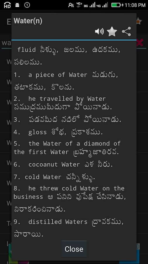 English Telugu Dictionary- screenshot