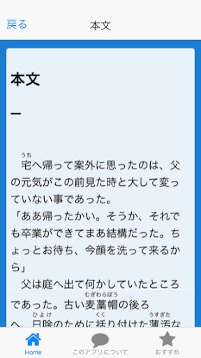 無料娱乐Appの青空文庫 両親と私1-3 こころ 中 夏目漱石|記事Game
