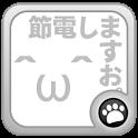 節電しますお( ^ω^) icon