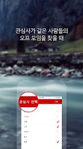 모두의모임 - 통하는 사람들과 만남 screenshot 6