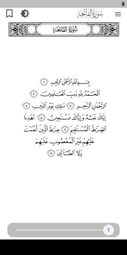 Quran - القران screenshot 1