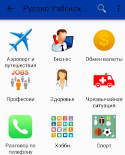 Программы переводчик российский узбекский