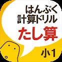 はんぷく計算ドリル 四則演算① たし算(小学校1年生算数) icon