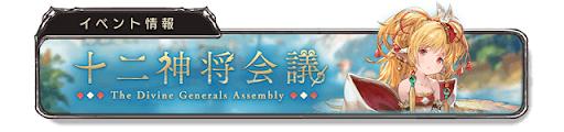 十二神将会議_マキラ