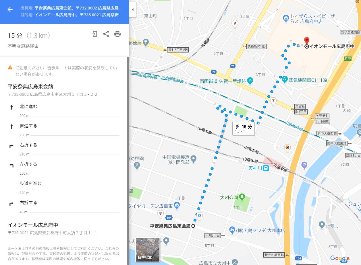 イオン広島府中 ルートマップ