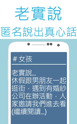老實說…匿名說出真心話 免費交友聊天17 dcard的app