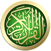 القرآن الكريم : رواية حفص