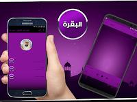 screenshot of سورة البقرة ماهر المعيقلي - بدون انترنت