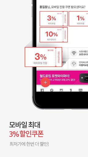 인터파크 투어 - 항공&호텔 최저가 예약 screenshot