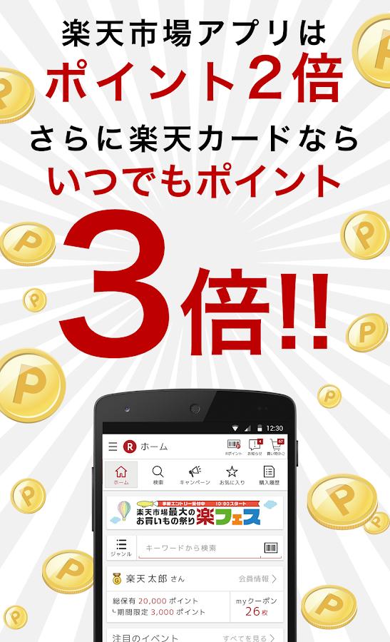 楽天市場 ショッピングアプリ いつでもポイント2倍!- screenshot