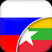 Russian-Burmese Translator