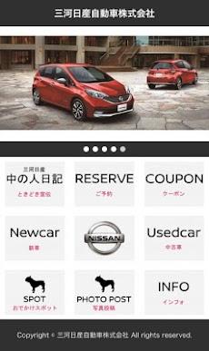 三河日産自動車 - Androidアプリ...