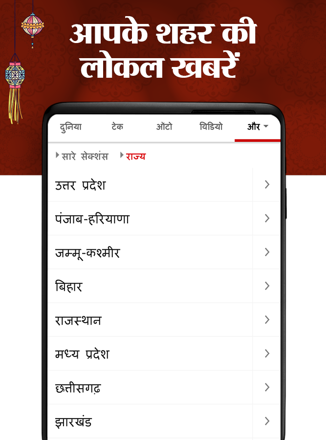 indian news apps for java