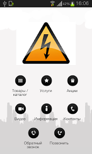 Download СЭП Скорая Электро Помощь For PC Windows and Mac apk screenshot 1