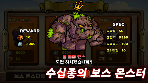 드래곤 슬레이어 : VIP game for Android screenshot