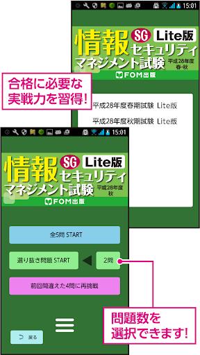 u60c5u5831u30bbu30adu30e5u30eau30c6u30a3u30deu30cdu30b8u30e1u30f3u30c8u8a66u9a13u3000u5e73u621028u5e74u5ea6u6625u30fbu79cbu8a66u9a13u3000Liteu7248uff08u5bccu58ebu901au30a8u30d5u30aau30fcu30a8u30e0uff09 1 Windows u7528 1