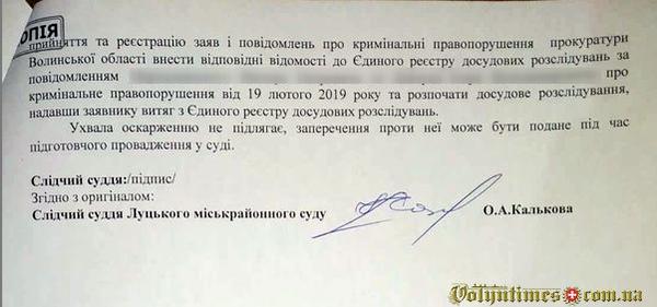 Витяг з рішення суду від 06.03.2019 р.