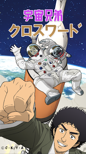 無料解谜Appの宇宙兄弟クロスワード|記事Game