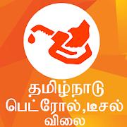 Petrol Diesel Price - Tamilnadu