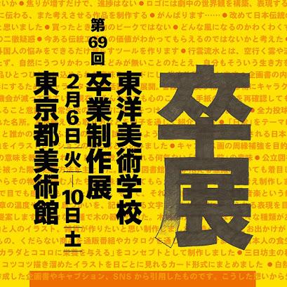 【イベント】第69回卒業制作展を2月6日(火)より東京都美術館(上野)にて開催します。
