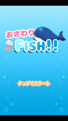 touch FISH