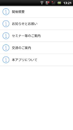 第30回日本不整脈学会学術大会/第32回日本心電学会学術集会|玩醫療App免費|玩APPs