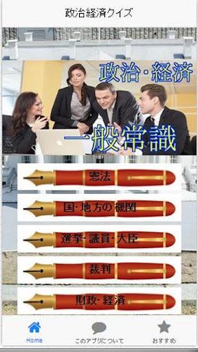 政治経済編の一般常識-政治経済が基礎から解り各種試験に役立つ