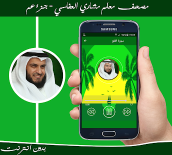 مصحف معلم جزء عم للشيخ مشاري العفاسي بدون انترنت - náhled