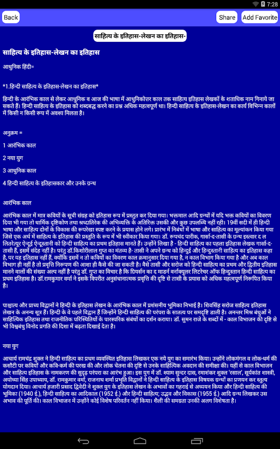 Hindi Sahitya ka Itihas- screenshot