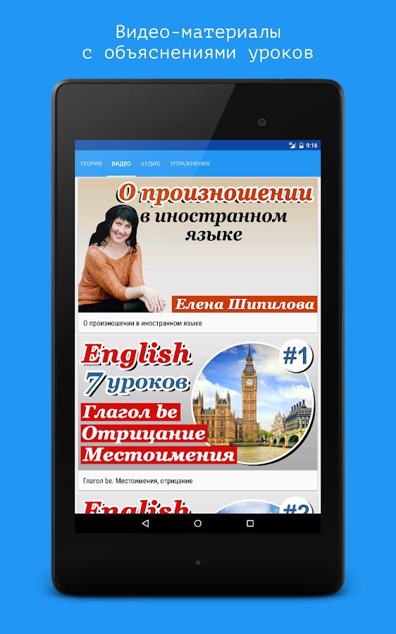 английский на дому для детей репетитор москва