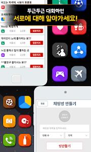 채팅어플,소개팅,미팅어플♥러빙유 screenshot 4