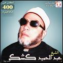 الشيخ كشك 412 MP3 بجودة عالية icon