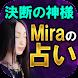 決断の神様【MIRAの名前占い】 - Androidアプリ