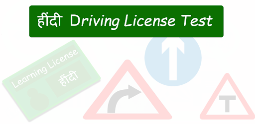 Hindi Driving License Test - Apps on Google Play