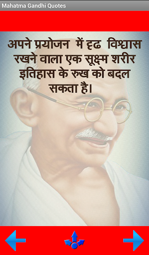 Mahatma Gandhi u0905u0928u092eu094bu0932 u0935u093fu091au093eu0930 1.0 screenshots {n} 3